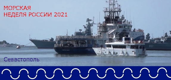 МНР 2021