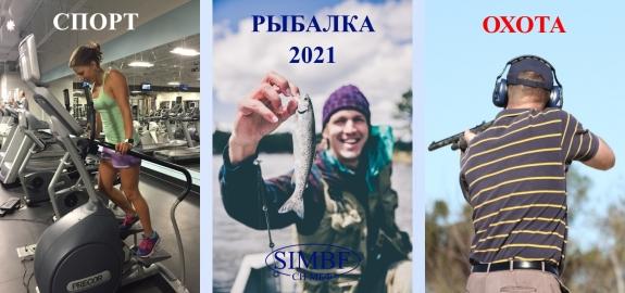 СПОРОХ 2021