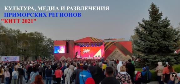 Крым КИТТ 2021